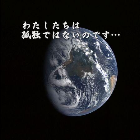 messenger_earth_lrg.jpg